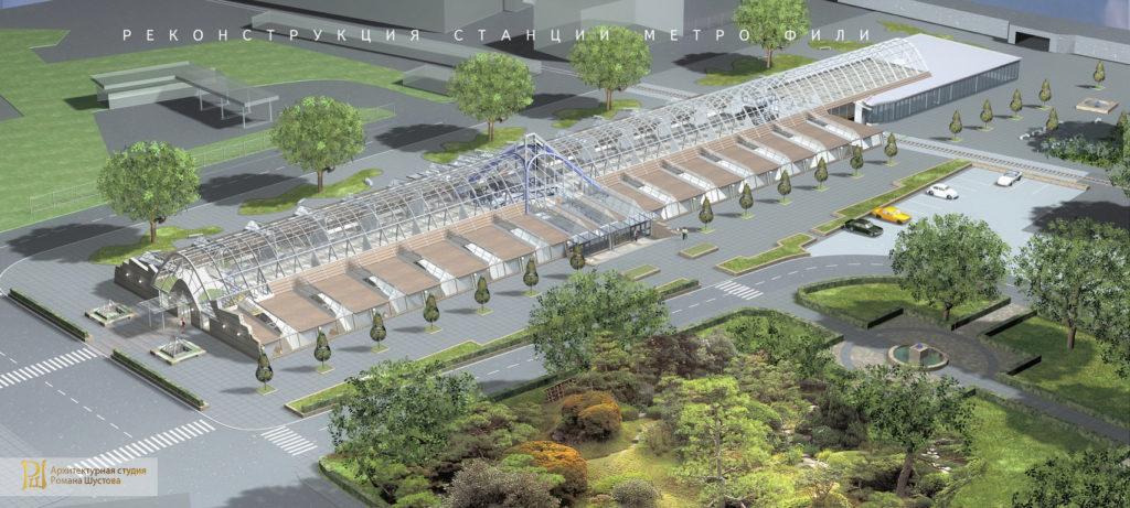 Проект реконструкции станции метро Фили